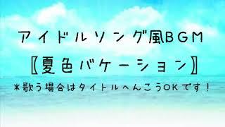 アイドルソング風BGM【夏色バケーション(ボーカルアシスト有り)】