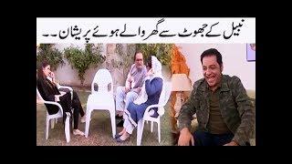 Nabeel Kay Jhoot Se Ghar Walay Huwe Pareshan