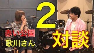 赤い公園の歌川さんと対談の第2話です! 歌川さんが初めて山背ドラムメ...