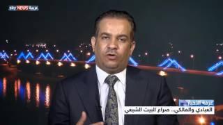 العبادي والمالكي... صراع البيت الشيعي في العراق