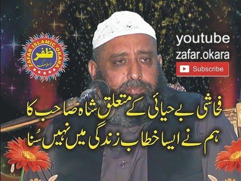 Syed Sabtain Shah Naqvi topic Radd e Fahashi 2017.zafar okara
