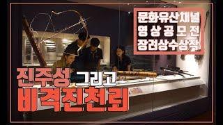 진주성 그리고 비격진천뢰 #2019문화유산채널영상공모전…