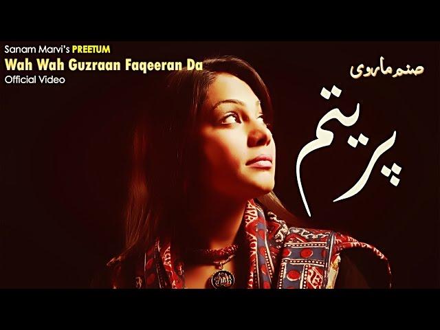 Sanam Marvi Songs 1