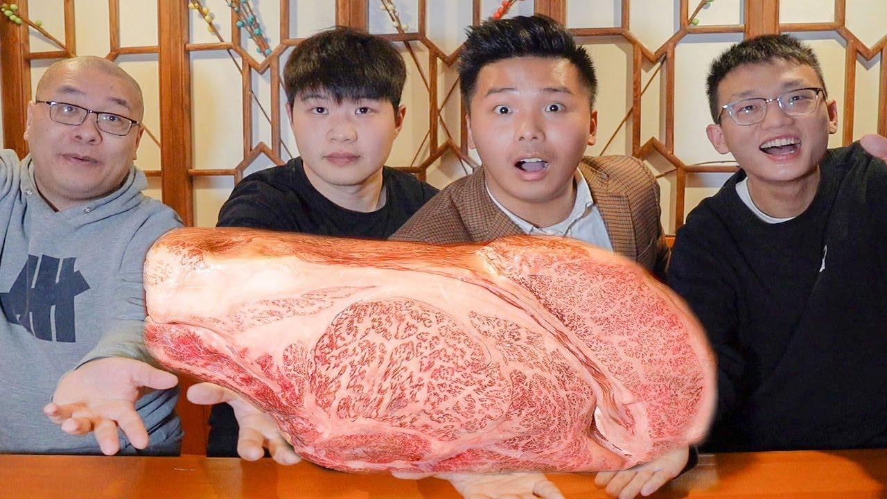花10000元请3位博主试吃最顶级的和牛!是怎样的体验?【天蓬大元帥帥帥】