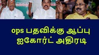 high court questions to ttv team|tamilnadu political news|live news tamil