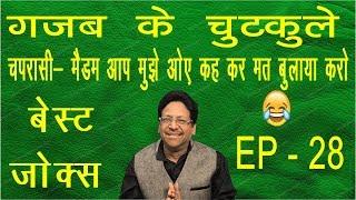 #ep28 - amit chutkule,funny jokes,vines, prank, chotu,laugh, चुटकुले, comedy- funny videos, lotpot