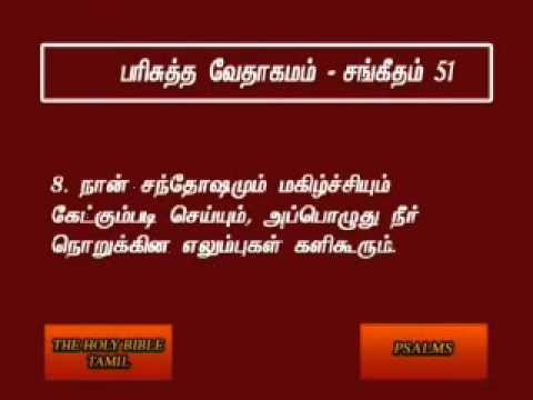 Psalms 51 Tamil Video Bible