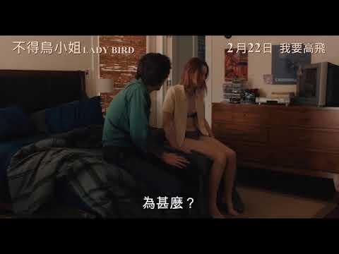 不得鳥小姐 (Lady Brid)電影預告