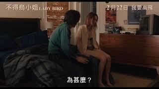《不得鳥小姐》電影預告 │ LADY BIRD - movie trailer