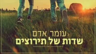 اغاني عبري روعه 2016 أغنية إسرائيلي | Israeli Hebrew Music - Omer Adam - Sadot Shel Terutzim REMIX