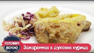 Курочка с хрустящей корочкой, картошкой и экзотическим салатом!
