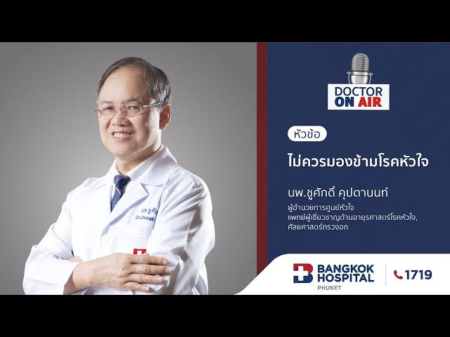 Doctor On Air | ตอน ไม่ควรมองข้ามโรคหัวใจ โดย นพ.ชูศักดิ์ คุปตานนท์