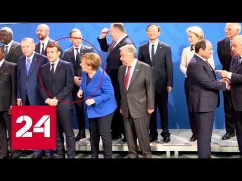 """""""А где Путин?"""" Макрон и Меркель """"потеряли"""" президента России на конференции по Ливии"""