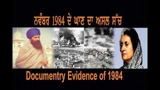 """ਦੇਖੋ ਨਵੰਬਰ 1984 ਦੇ ਘਾਣ ਦਾ ਅਸਲ ਸੱਚ """"Documentary Proof.../Gurbani Akhand Bani"""