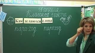 Русский язык ( Гольмакова Е. Н.)