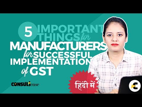 GST for Manufacturers - 5 Important Things for successful GST Implementation ( In Hindi )