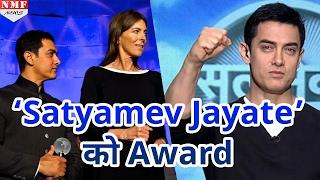 Aamir Khan को 'Satyamev Jayate' के लिए मिला American पुरस्कार