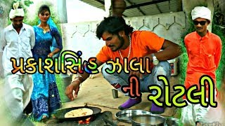 ચેતનકાકાના છોકરાને જાતે જ રોટલી કરવાની  કેમ ફરજ પડી? chetankaka vs sedhubha comedy video prakashsinh