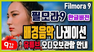 영상편집 필모라9 한글강좌9- 무료배경음악 BGM 오디…