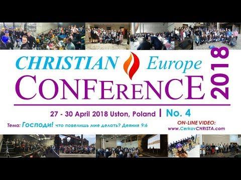 Christian - Europe - CONFERENZ 2018 (No.4) часть 2