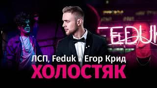 8D MUSIC - ЛСП, Feduk, Егор Крид – Холостяк