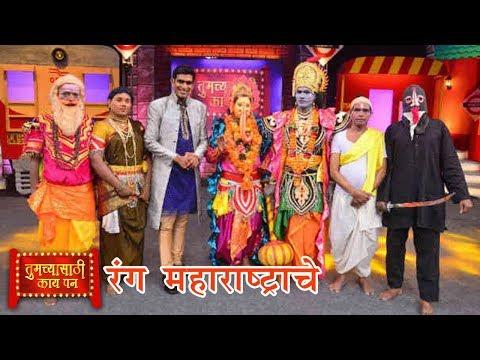 Tumchyasathi Kay Pan | Rang Maharashtracha | Colors Marathi | Comedy Show