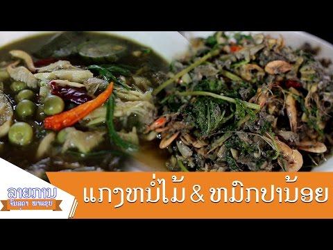 ອາຫານລາວ ຕອນ ແກງຫນໍ່ໄມ້ & ຫມົກປານ້ອຍ / อาหารลาว/Lao Food #EP8