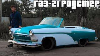 Из  ВОЛГИ в американскую классику. Газ-21 с мотором BMW в кузове РОДСТЕР.