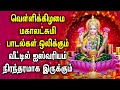 Gambar cover FRIDAY MAHA LAKSHMI SPECIAL SONG | Lord Lakshmi Devi Padalgal | Best Tamil Devotional Songs