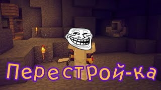 """Майнкрафт Minecraft """"Перестройка""""№2   Ржач, я тролль"""