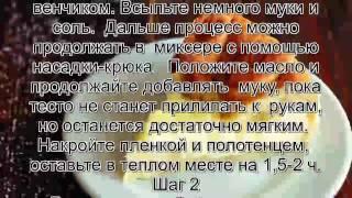 Вкусные пироги рецепты с фото.Татарский сметанник
