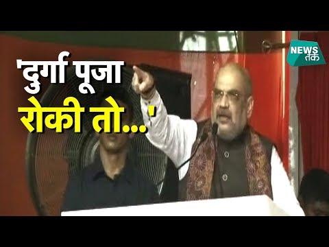 कोलकाता में भड़के अमित शाह का हल्लाबोल, ममता बनर्जी को दिया खुला चैलेंज! | NewsTak