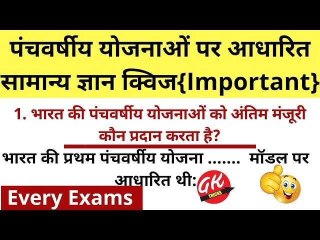 Gk in hindi | पंचवर्षीय योजनाओं पर आधारित सामान्य | railway, ssc, ssc gd, police, ssc cgl, upsc