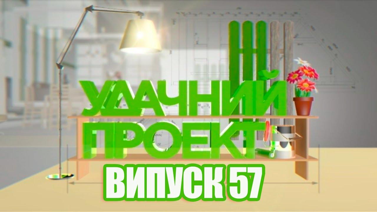 Удачний проект 57 выпуск от 13.07.2020