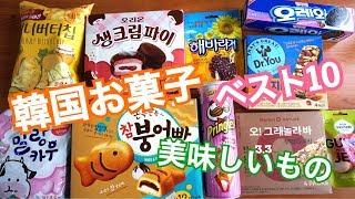 【韓国購入品 韓国お菓子 お土産最適】美味しいものベスト10
