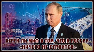 """Верен ли миф о том, что в России """"ничего не строится"""""""