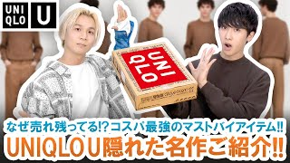 【UNIQLOU】1,990円で買える神コスパ!!ユニクロUの隠れた名作がトレンドど真ん中!!【コーデあり】