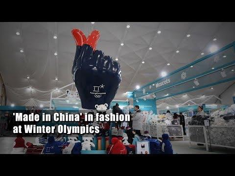"""Live: 'Made in China' in fashion at Winter Olympics """"中国制造""""引领平昌冬奥会时尚商品"""