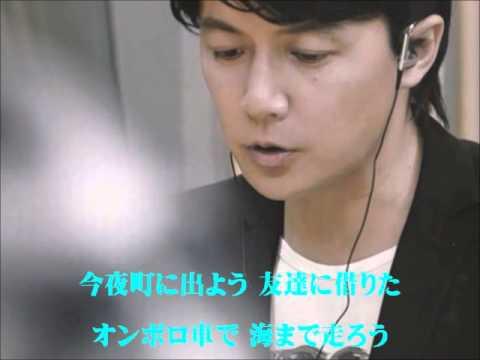 福山雅治 魂リク 『もうひとつの土曜日』(歌詞付) 2012.12.29