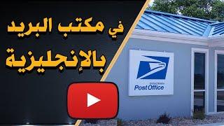 كيف تتحدث الإنجليزية في مكتب البريد - تعلم العبارات الأكثر استخدام في مكتب البريد