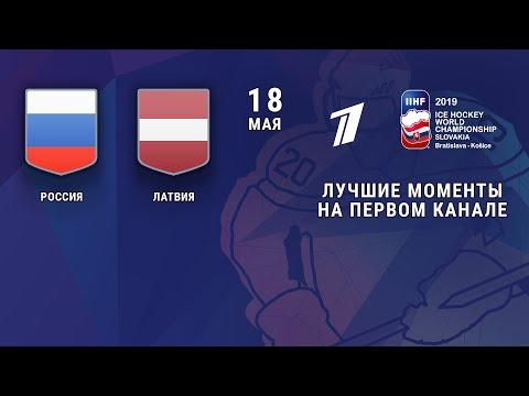 Россия - Латвия. 3:1. Лучшие моменты. Чемпионат мира по хоккею 2019