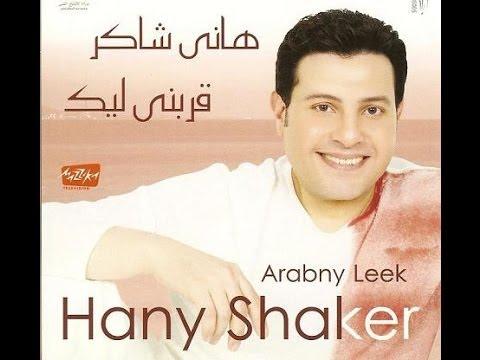 هاني شاكر مع قلبك | Hany Shaker Maa Albak