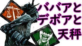 【極悪】ババアでデボアと天秤編成【DEAD BY DAYLIGHT】 thumbnail