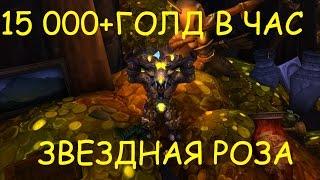 Голдфарм 7.1.5 15 000+ГОЛДЫ В ЧАС,ЗВЕЗДНАЯ РОЗА