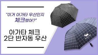 [고려기프트] 아가타 체크 2단 반자동 우산