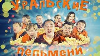 Уральские пельмени - отзывы