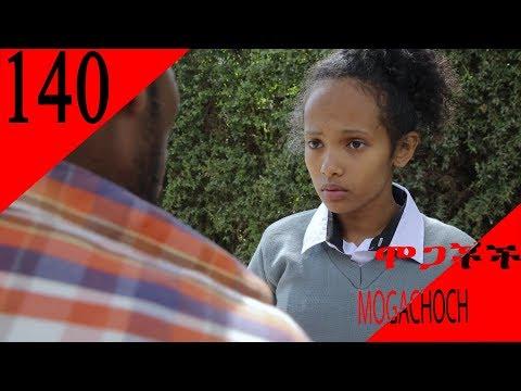 Mogachoch EBS Latest Series Drama - S06E140 - Part 140