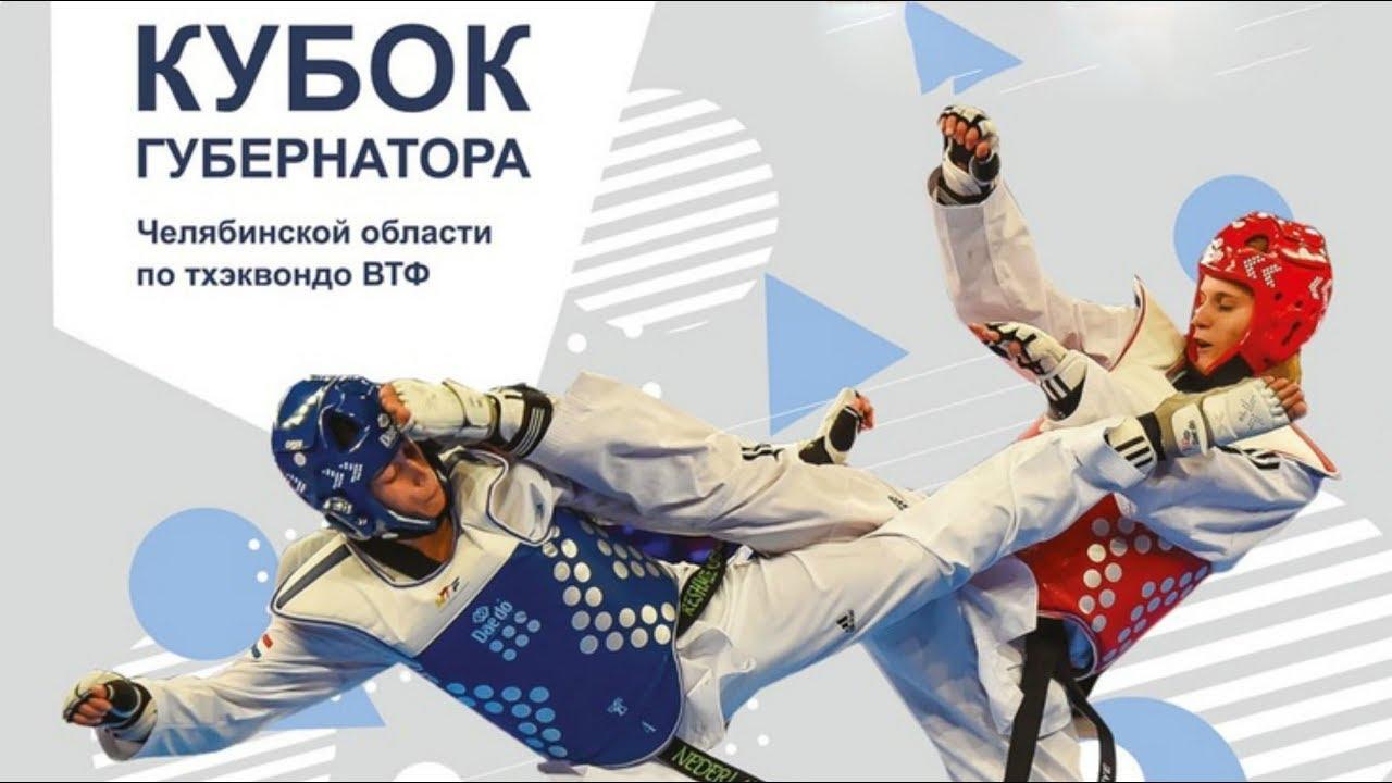taekwondo тхэквондо  сборная Челябинской области 2019