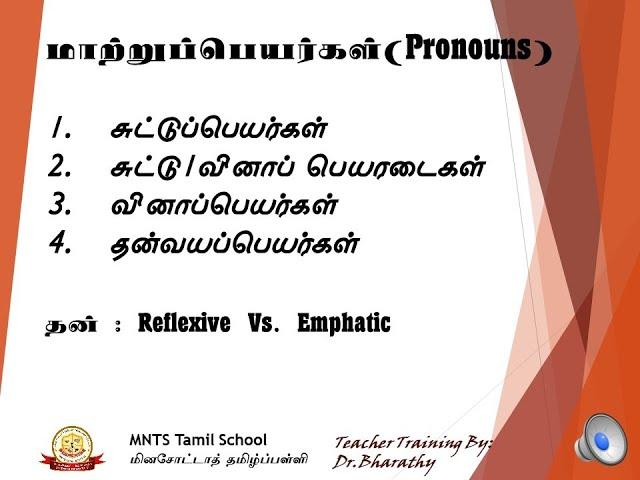 Teacher Training by Dr.Bharathy மாற்றுப்பெயர்கள்