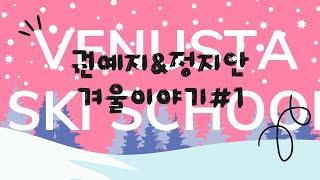 [베누스타tv] 12/11 권예지♡정지안 스케치 | 7…